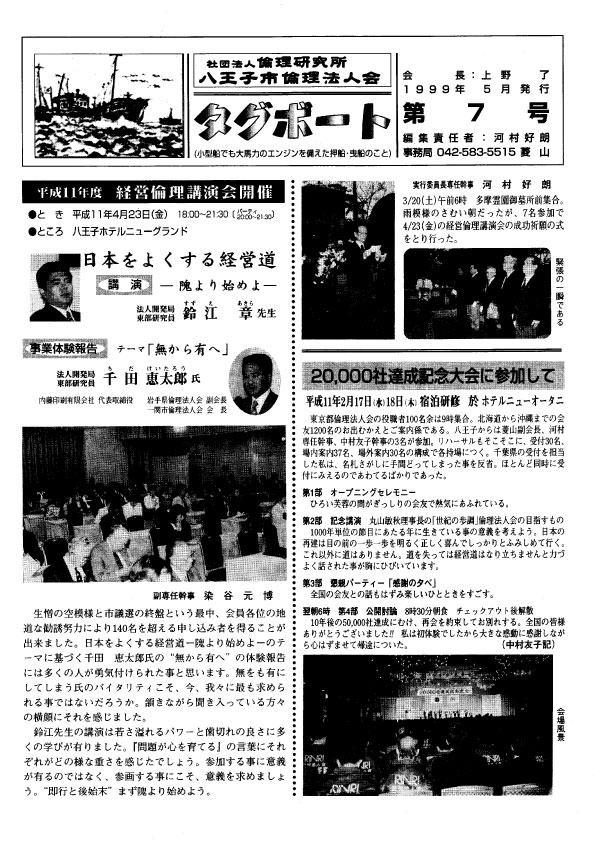 会報紙の画像